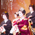 北野をどり – Kitano Odori starts from 25 Mar